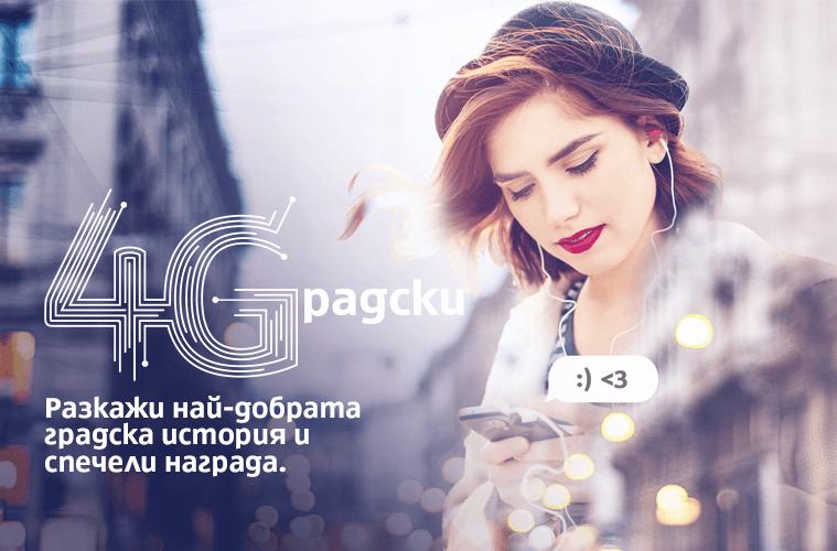 4Gрадски А1 Блог
