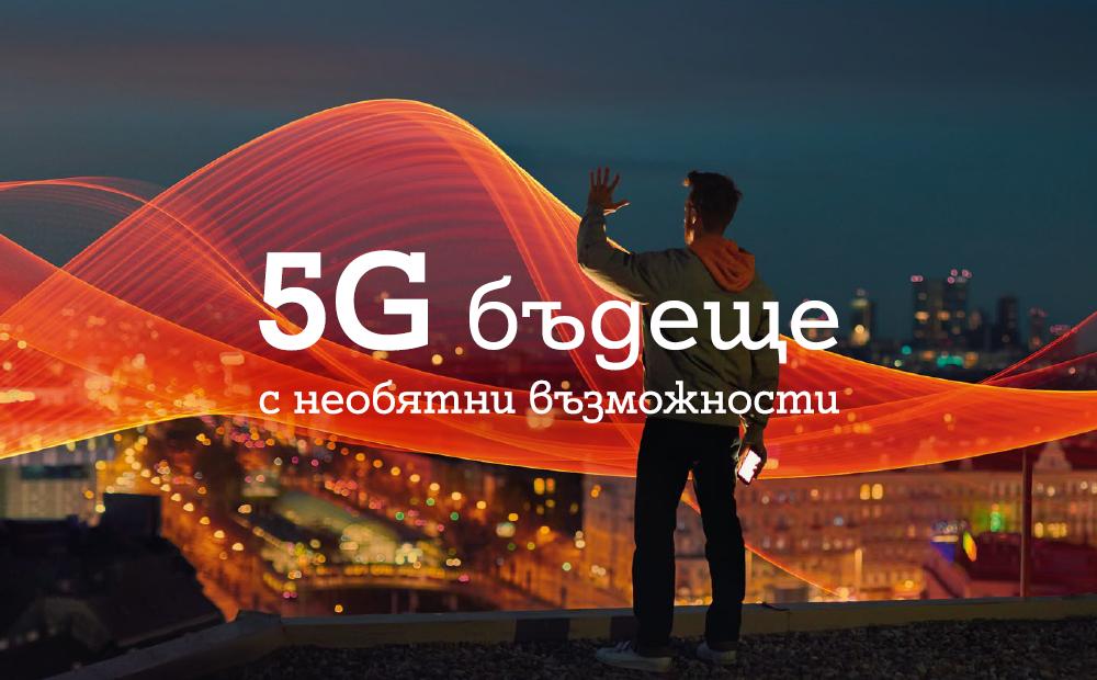 5G Ще запомним 2020 с… първата 5G мрежа в България А1 Блог