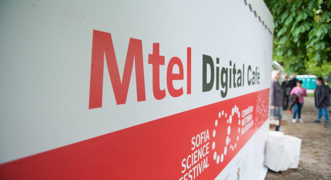 безопасен интернет Наука и технологии под една палатка А1 Блог