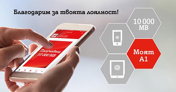 Вземете безплатно 10GB мобилен интернет на максимална скорост