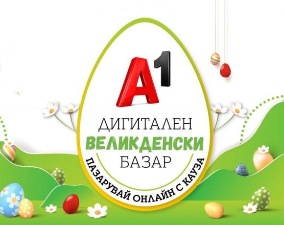 благотворителен базар ЗА1 за образованието А1 Блог