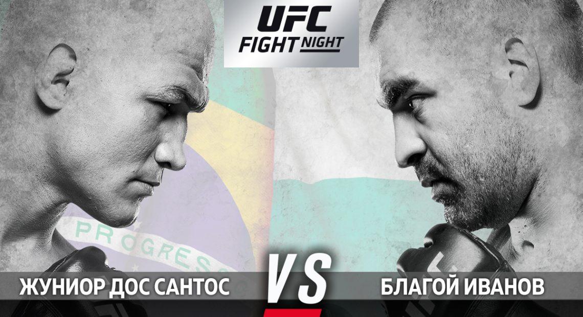 Най-силният българин в смесените боеве вече е част от най-силната ММА организация. Благой Иванов-Багата ще направи дългоочакван за феновете дебют в UFC а негов съперник е не кой да е, а бившият шампион с тежка категория на UFC - Жуниор Дос Сантос.