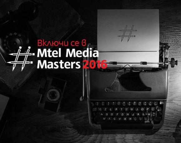Стартира конкурсът Mtel Media Masters
