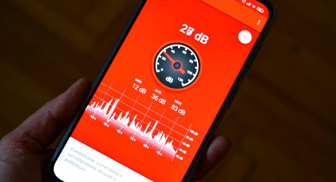 шум Измерване на шума с телефон – има ли смисъл? А1 Блог