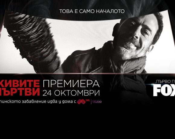 Премиера на зомби сериала Живите Мъртви