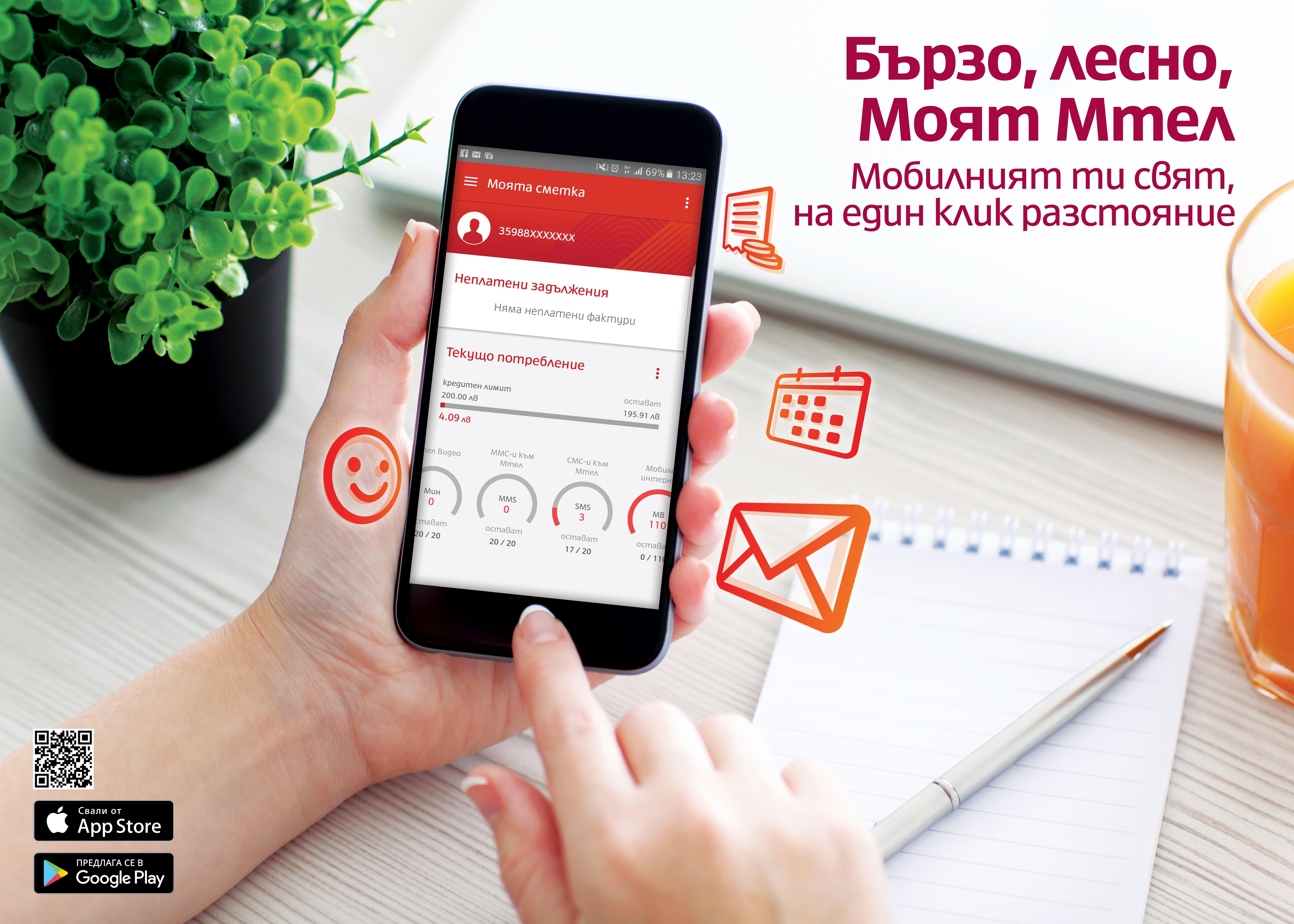 """приложението Моят Мтел 10 причини защо да използвате приложението """"Моят Мтел"""" А1 Блог"""