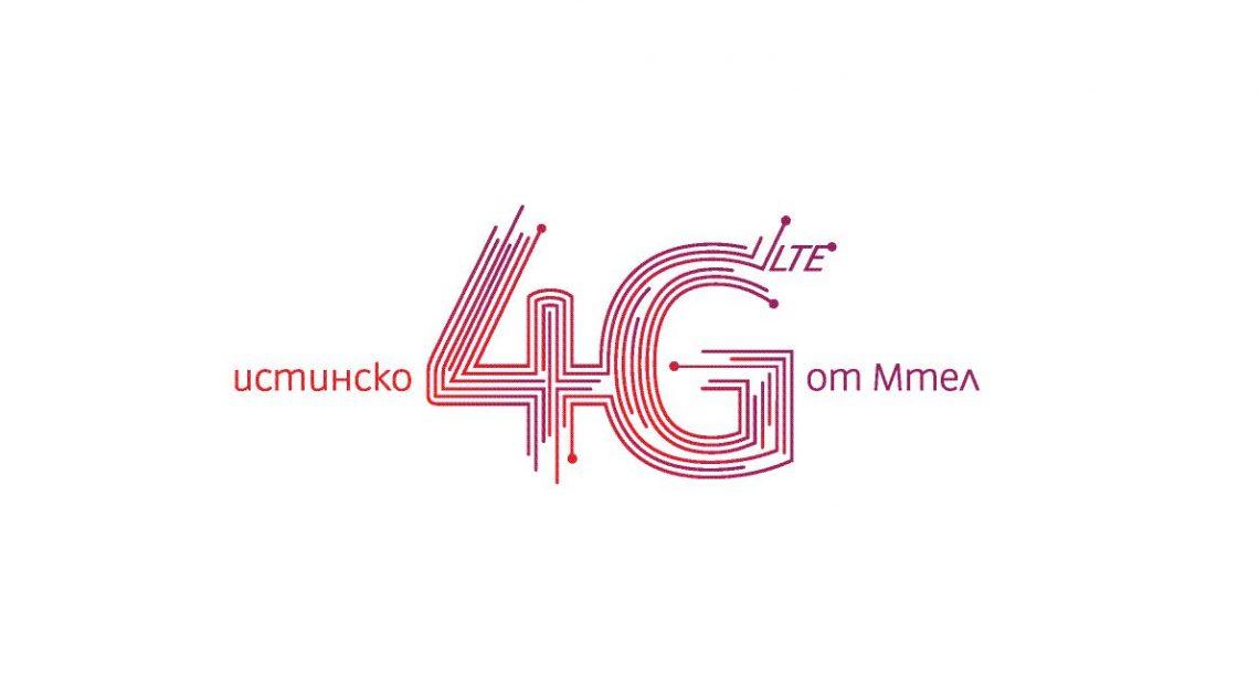 4G Как да ползвам 4G? А1 Блог
