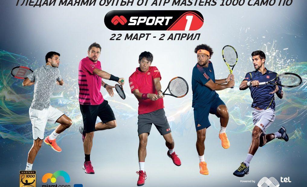 Първият Мастърс тенис турнир за 2017 година вече е в историята, а в ход вече е следващият, който отново имате възможност да следите в каналите на Mtel Sport. Затова бързаме да направим обобщение на случилото се в Индиън Уелс и да видим какво ни чака в следващите 10 дни в Маями.