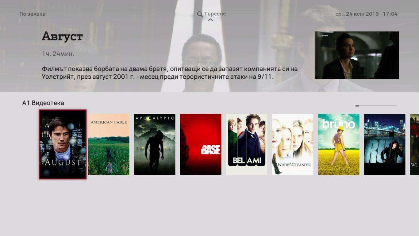 A1 Xplore TV Есента идва с нова интерактивна ТВ платформа – A1 Xplore TV А1 Блог