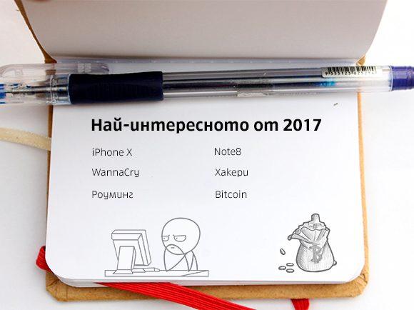 най-големите теми от технологичната индустрия 2017
