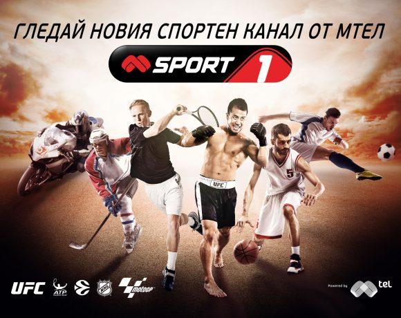 Носите спортни канали на Мтел