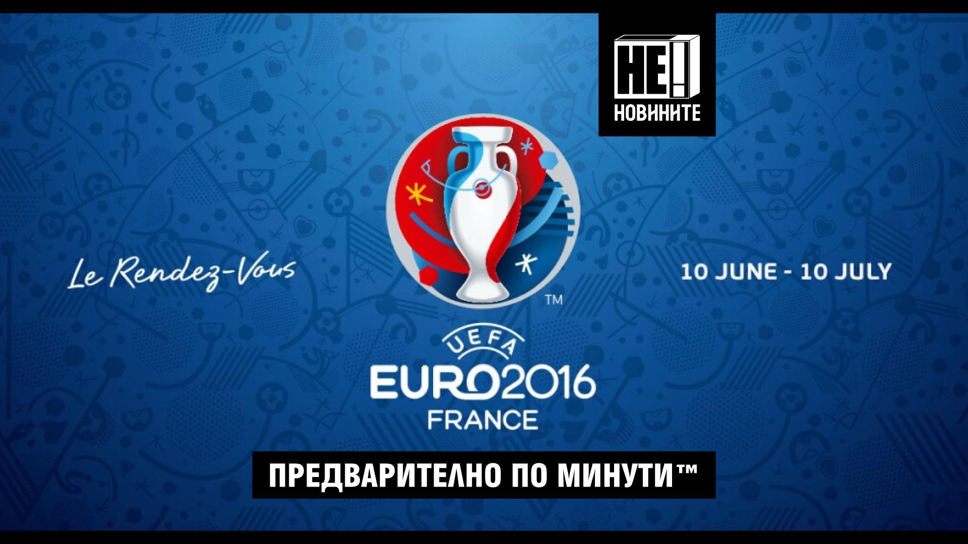 първенство Италия – Швеция (Предварително по минути™) А1 Блог