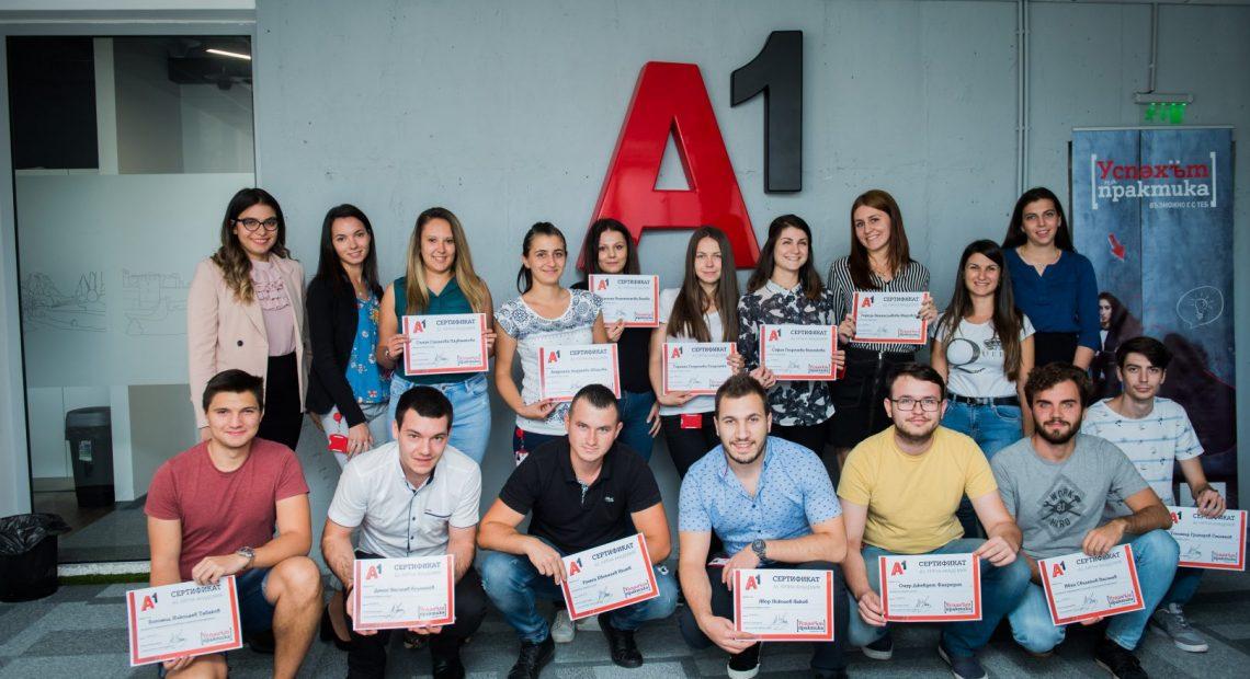 а1 лятна академия Предизвикателството А1 А1 Блог