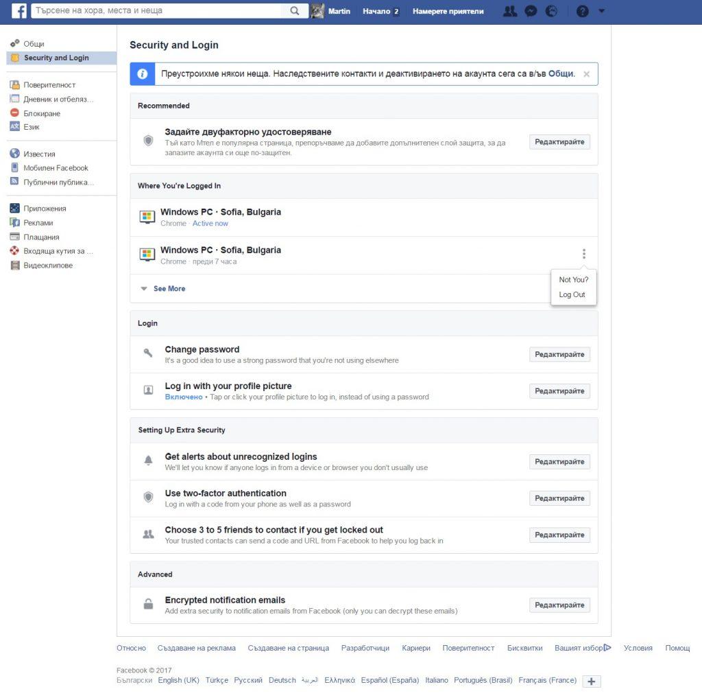 Facebook 6 полезни и забавни Facebook трика А1 Блог