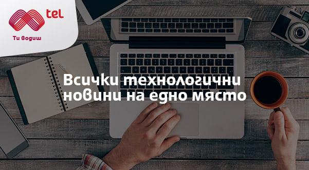 Абонирай се за технологични новини А1 Блог