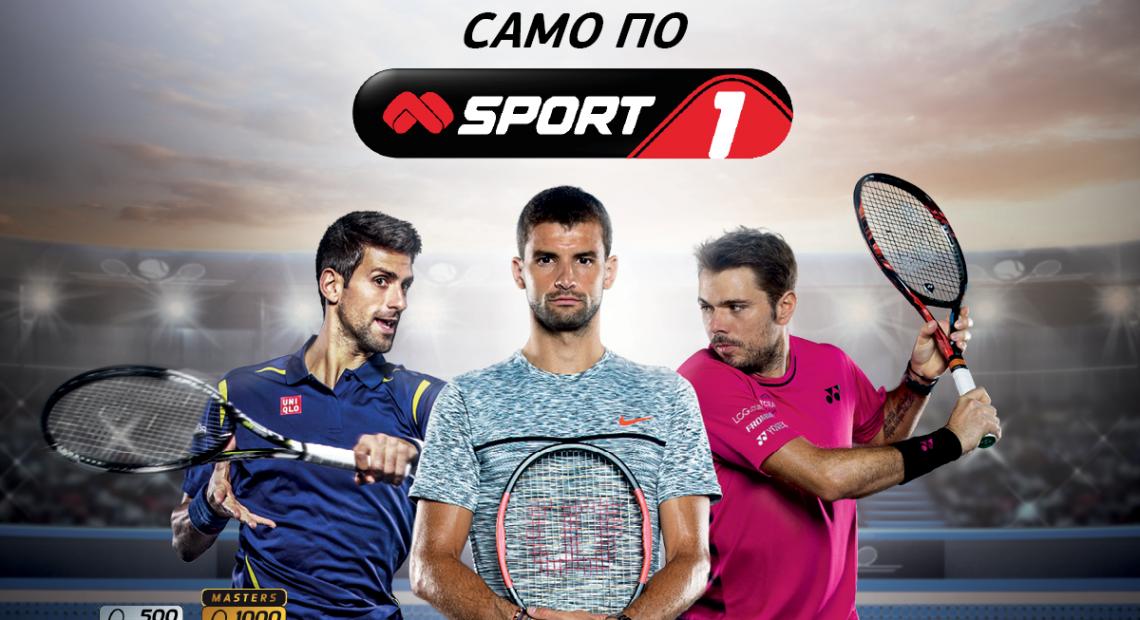 Емоциите от чудесния тенис турнир в София и триумфа на Григор Димитров още не са отминали, а ето, че вече дойде нова седмица, а с нея и нови супер тенис битки.